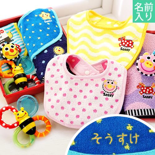 【ギフトセット】名前入りサッシー・出産祝いセット
