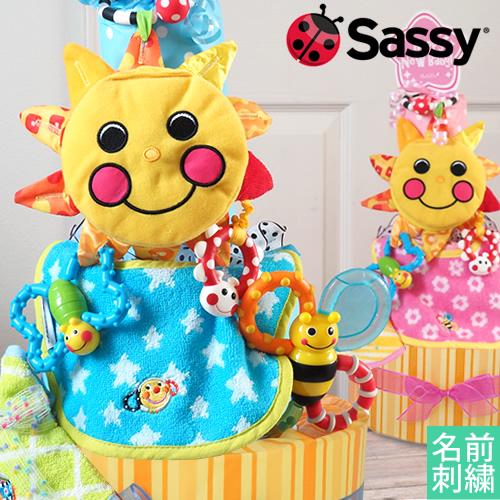 【おむつケーキ】Sassyサンシャインミラーおむつケーキ