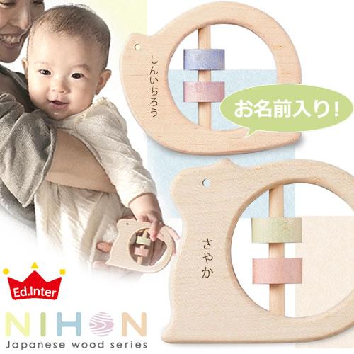 【出産祝 名入れ】どうぶつラトル(名前入り) エド・インター NIHONシリーズ