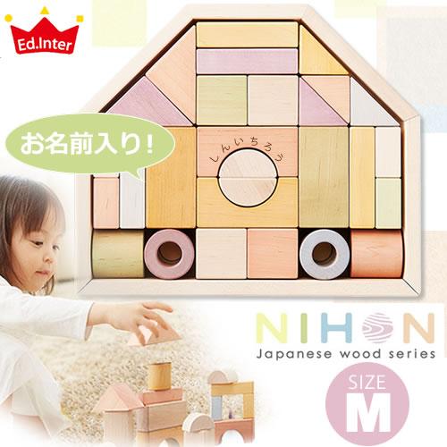 1歳未満 つみき 積み木 木のおもちゃ【1歳誕生日 名入れ】つみきのいえ(お名前入り) エド・インター NIHONシリーズ