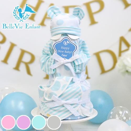 【出産祝い】ベルビー アンファン シェリ ダイパーケイク3 おむつケーキ