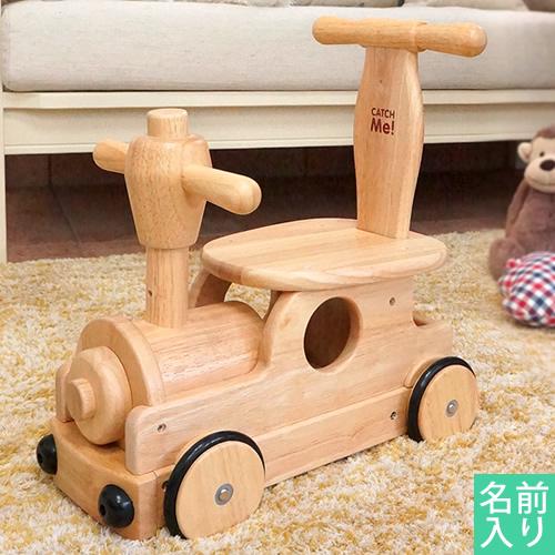 【1歳誕生日 名入れ】お名前入り 木's 乗用ポッポ