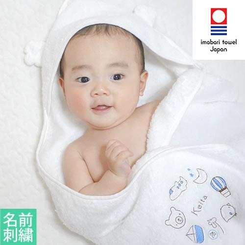 【出産祝い おくるみ】SHIROFUWAフード付き名入れ今治バスタオル