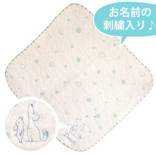 【名入れ 出産祝い】ミュールお名前刺繍ミニタオル/ブルー