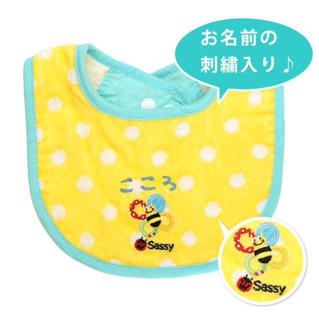 【名入れ 出産祝い】Sassyお名前刺繍スタイ/ビーイエロー