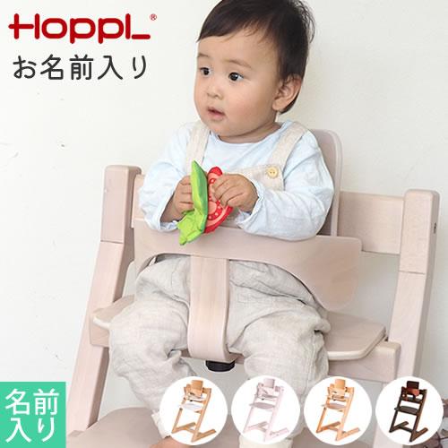【ベビーチェア 名前入り】HOPPLチョイスベビー