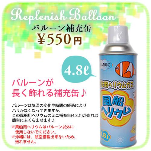 バルーンオプション 補充用ヘリウムガス