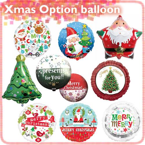 オプションバルーン クリスマスバルーン