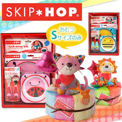【出産祝い おむつケーキにプラス】SKIP HOPスキップホップお食事セット+おむつケーキ アクティビティトイ ラウンド オムツケーキ