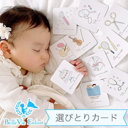 【出産祝い1歳誕生日】ベルビーアンファン 選び取りカード