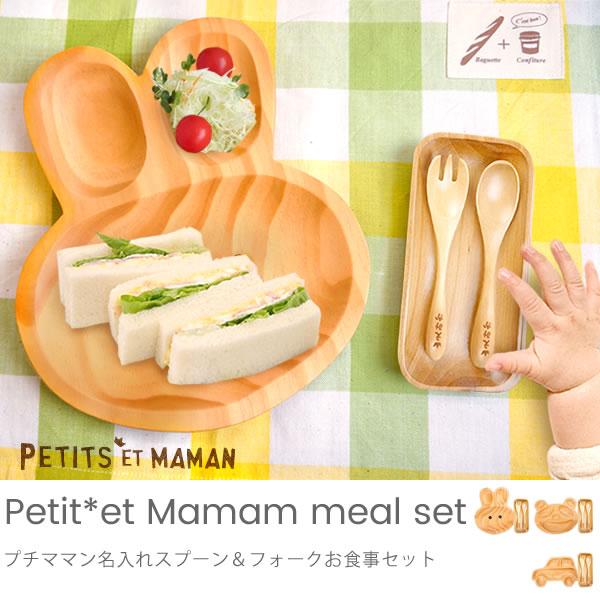 【名入れ 出産祝い】プチママン名入れスプーン&フォークお食事セット