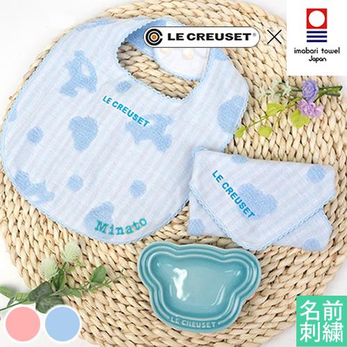 【出産祝い ベビー食器】ル・クルーゼ ベビー・デイリー・ お名前入りギフトセット