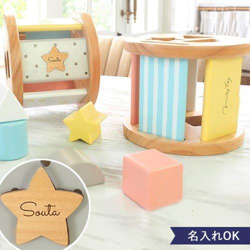 【名入れ 出産祝い】名入れミルキートイ シュガーボックス(Milky Toy Sugar Box) 積み木 名前入り