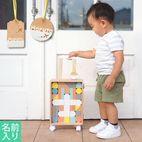 【知育玩具 出産祝い】#005 carry me 積み木 名前入りネームプレート付き(dou)