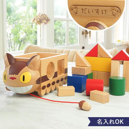 【知育玩具 出産祝い】となりのトトロ ネコバスつみき(お名前プレート付き)