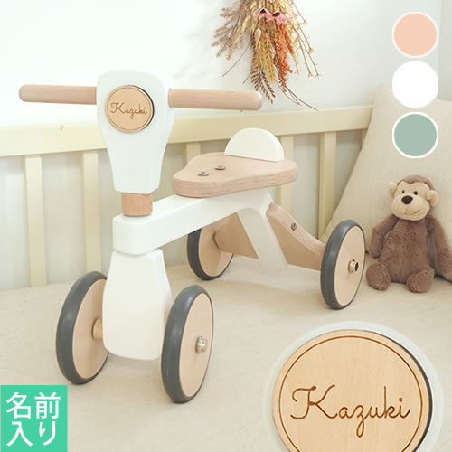 【知育玩具 木のおもちゃ 1歳誕生日】名入れファーストウッディバイク
