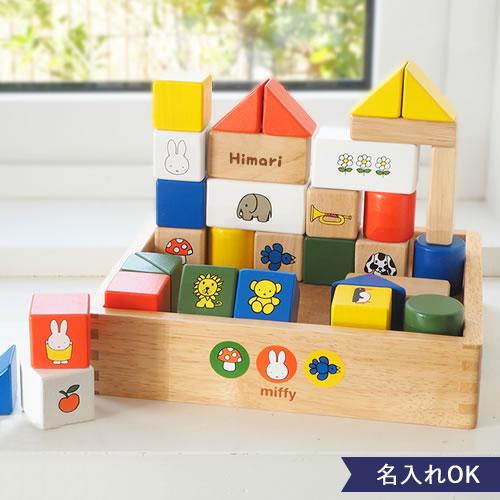 【知育玩具 出産祝い 積み木】名前入りミッフィーブロックス