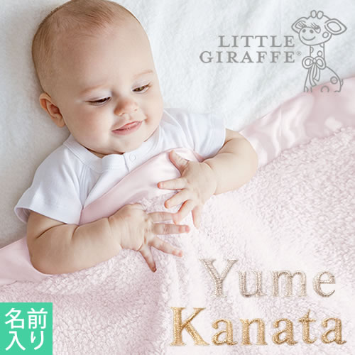 【出産祝い おくるみ】リトルジラフ 名前入りシェニールベビーブランケット(Little Giraffe)