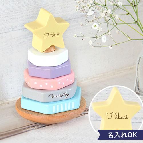 【名入れ 出産祝い】名入れミルキートイ ドリーミィーツリー(Milky Toy Dreamy Tree)