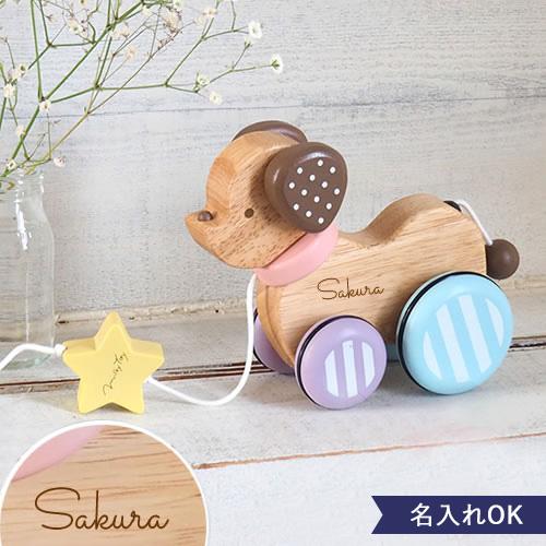 【名入れ 出産祝い】名入れキャンディーパピー(Milky Toy Candy Puppy)