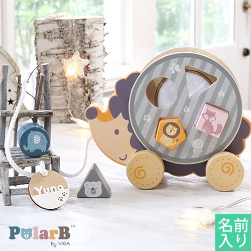 【出産祝い1歳誕生日】ポーラービー(PolarB)名前入りソーティングプルトイ・はりねずみ