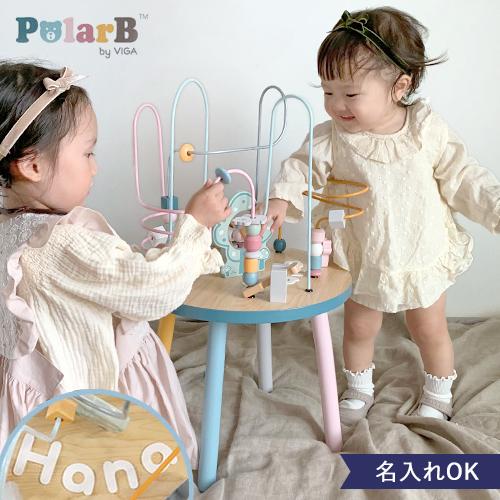【出産祝い1歳誕生日】ポーラービー(PolarB)名前入りビーズテーブル