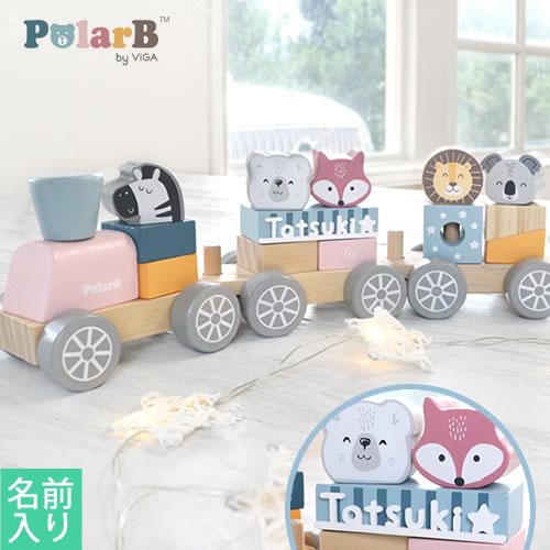 【出産祝い1歳誕生日】ポーラービー(PolarB)名前入りつみきトレイン