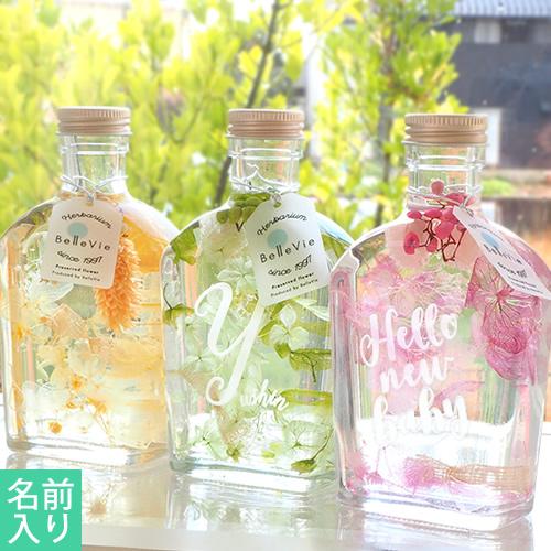 【ハーバリウム】スウィートボトル