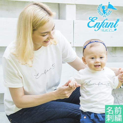 ベルビーアンファン ラフィネシリーズ 親子Tシャツ