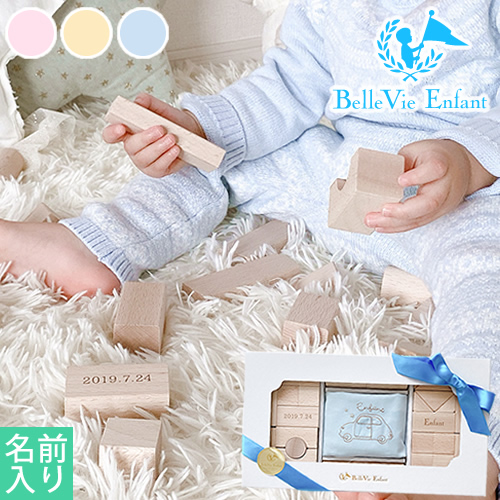 【出産祝い 誕生日】はじめてのつみき ナチュールプティ(日本製)ベルビーアンファン