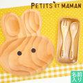 【おむつケーキにプラス】プチママン名入れスプーン&フォークお食事セット