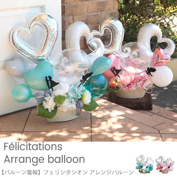 【バルーン電報】Felicitations Arrange Ballon Wedding-フェリシ夕シオン アレンジバルーン
