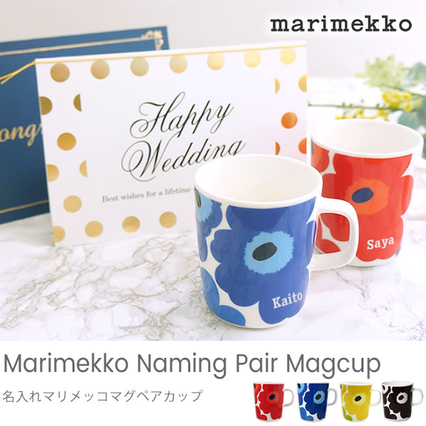 【電報 結婚式】名入れマリメッコマグペアカップ