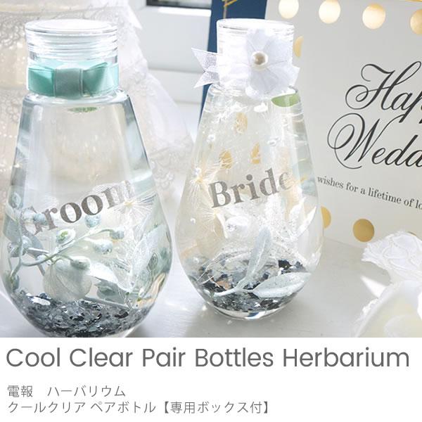 【電報 結婚式】ハーバリウムクールクリア ペアボトル【専用ボックス付】