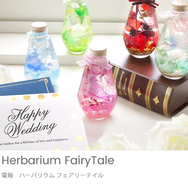 【電報 結婚式】ハーバリウム フェアリーテイル