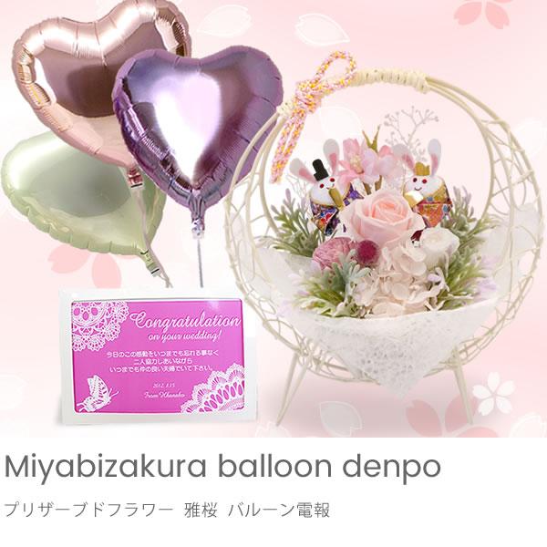 【バルーン電報】プリザーブドフラワー 雅桜(みやびざくら)