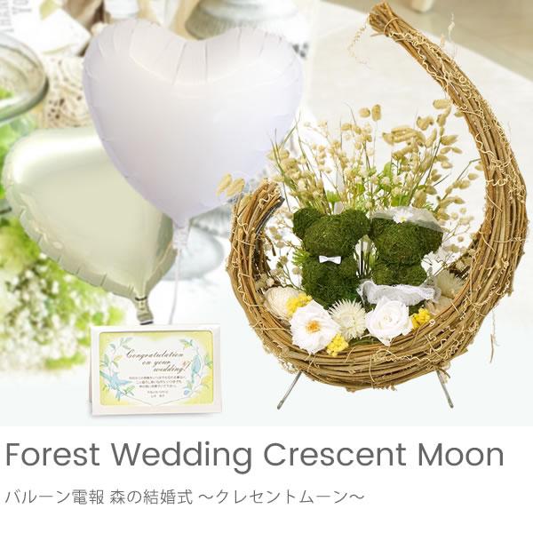 バルーン電報 Forest Wedding Crescent Moon(森の結婚式 ~クレセントムーン~)