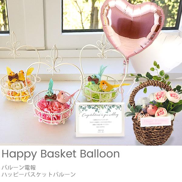 【バルーン電報】ハッピーバスケット バルーン