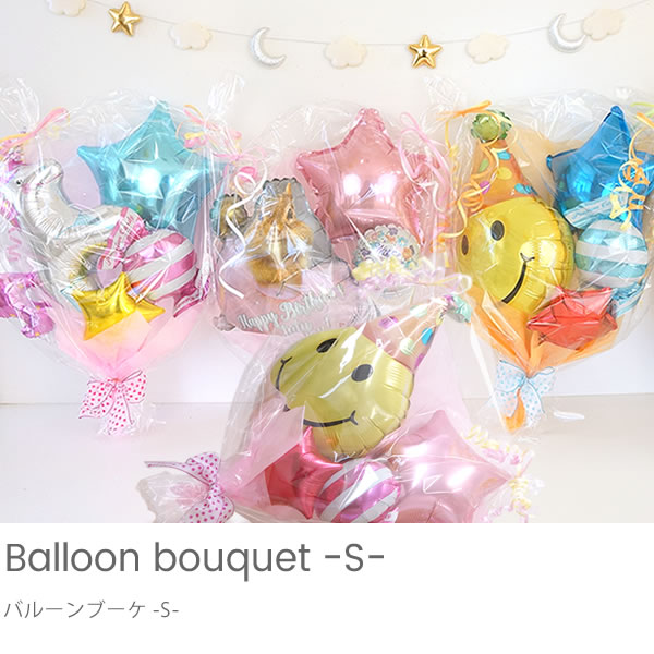 Balloon bouquet(バルーンブーケ) -S-