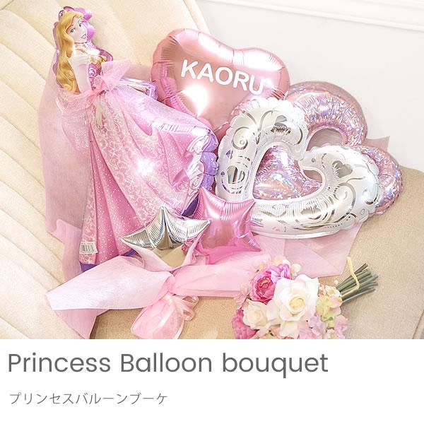 プリンセスバルーンブーケ