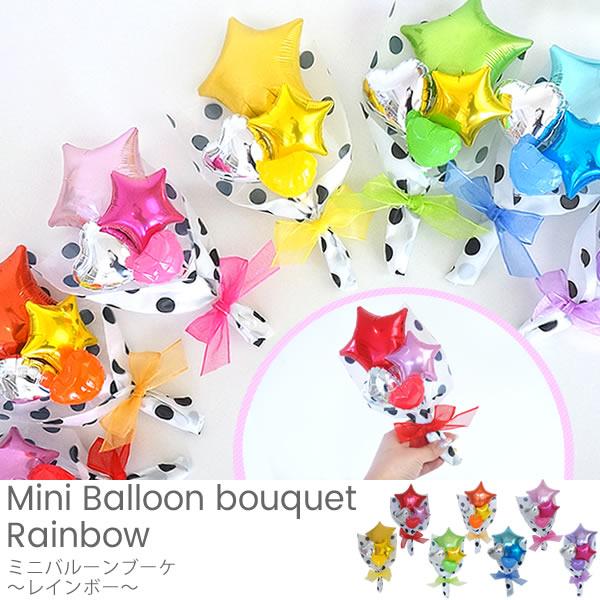 ミニバルーンブーケ~Rainbow~