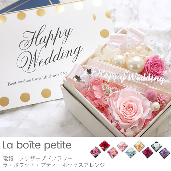 【電報 結婚式】プリザーブドフラワー ラ・ボワット・プティ ボックスアレンジ