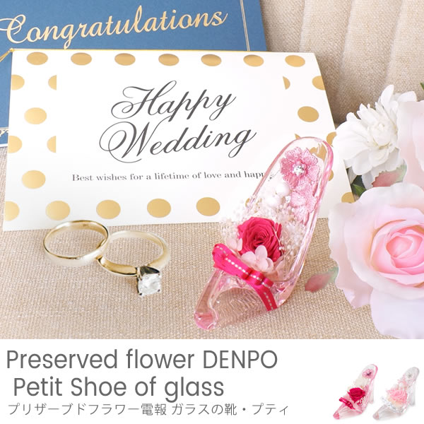 【電報 結婚式】プリザーブドフラワー ガラスの靴・プティ