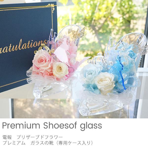 【電報 結婚式】プリザーブドフラワー プレミアム ガラスの靴(専用ケース入り)