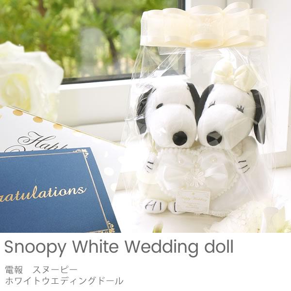 【電報 結婚式】スヌーピーホワイトウエディングドール