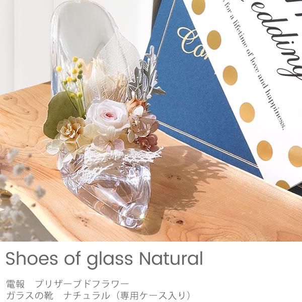 【電報 結婚式】プリザーブドフラワー ガラスの靴 ナチュラル(専用ケース入り)