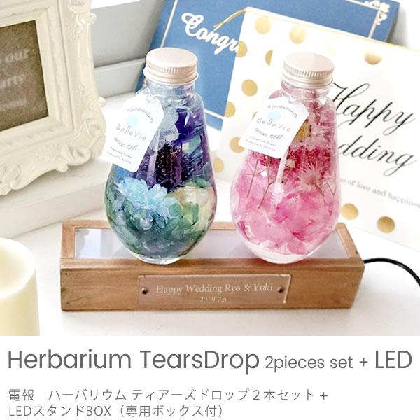 【電報 結婚式】ハーバリウム ティアーズドロップ2本セット + LEDスタンドBOX(専用ボックス付)