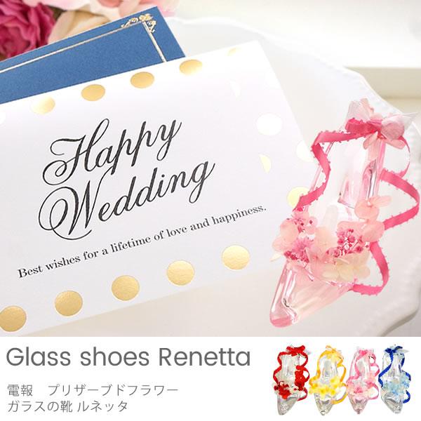 【電報 結婚式】プリザーブドフラワー ガラスの靴ルネッタ