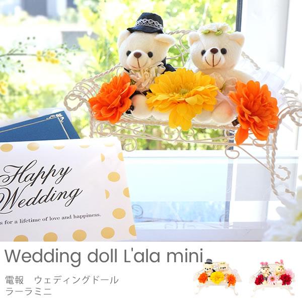 【電報 結婚式】ラーラミニウエディングドール