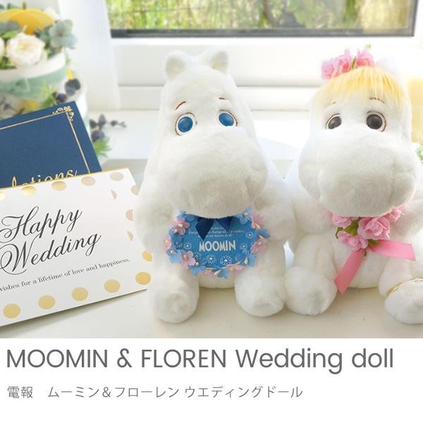【電報 結婚式】ムーミン&フローレン ウエディングドール